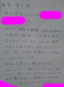 セミナー参加者様からのお手紙