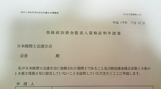 登録政治資金監査人の申請