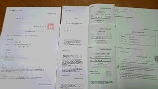 寄付金受領証明書