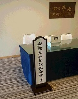 仮想通貨の研修会